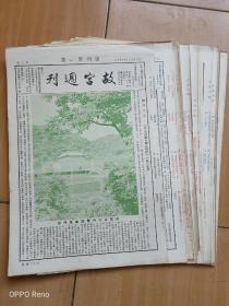 故宫周刊原版复刊号第一至二十期合售