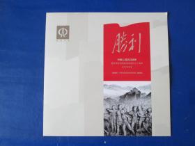 2015-20抗战双联小型张