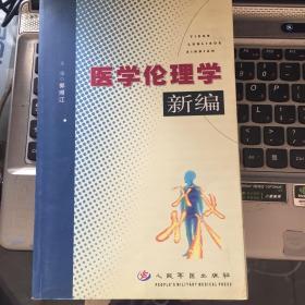 医学伦理学新编