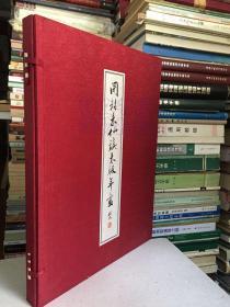 开封朱仙镇木版年画(6开线装本宣纸彩印 硬函盒函套装)2005年一版一印
