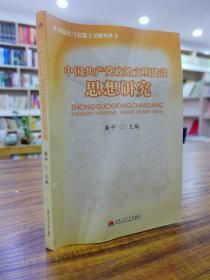 中国共产党政治文明建设思想研究