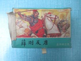 连环画:《薛刚反唐》(1-16册全)带盒,外盒如图。