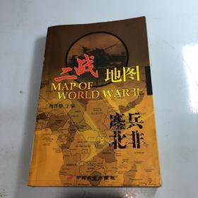 二战地图 鏖兵北非