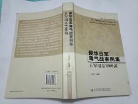 侵华日军毒气战事例集:日军用毒1800例     书9品如图