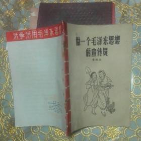 做一个毛泽东思想的宣传员 64开