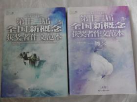 盛开·第十二届全国新概念获奖者作文范本(A卷B卷全二册