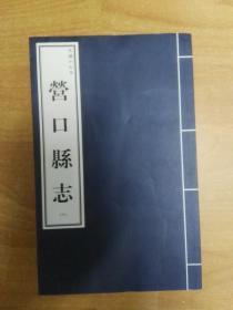营口县志 (下部)(民国十九年版)(辽宁旧方志・营口卷之四)(16开影印本)