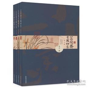 芷兰斋书跋初集
