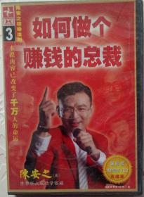 如何做个赚钱的总裁【陈安之领导法则】国际成功励志.VCD双碟装