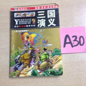 三国演义【青少年彩图版】~~~~~~满25包邮!