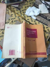 建设有中国特色的社会主义理论导读