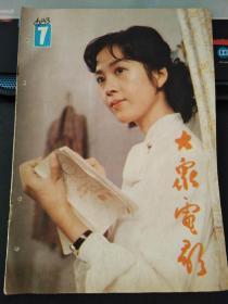 大众电影1983 7