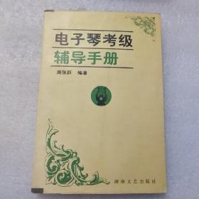 电子琴考级辅导手册
