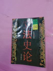 中国立法史论