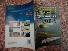 航空母舰作战:危急关头的指挥决策1