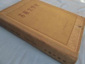 苏联文学史——1958年初版——精装厚册——绝版书