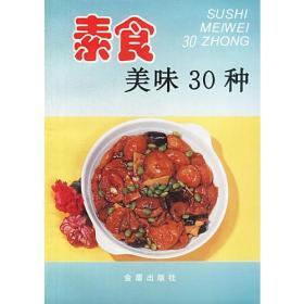 素食美味30种