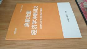 启航龙图 经济学冲刺讲义(含经济学热点及密训三套卷)
