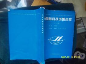 吉林省科技成果荟萃 八五卷