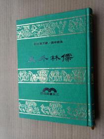 73年初版《儒林外史》(精装32开)