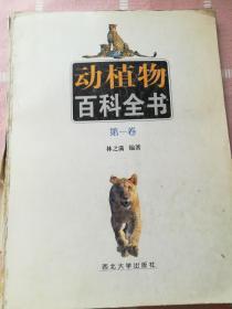 动植物百科全书(彩图版  )第一卷