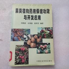 果类植物药用保健功效与开发应用