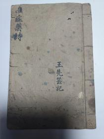 民国三十三年王光云抄集《难症药诗灵丹妙方》一册,列有目录,共集一百多个方,每方注有编号,十分严谨,45筒子页。售复印件