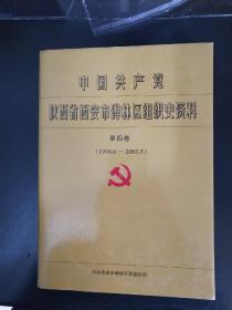 中国共产党陕西省西安市碑林区组织史资料.第四卷:1998.6-2003.5