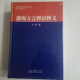 静海方言俚语释义    (精装)全新正版   带塑封