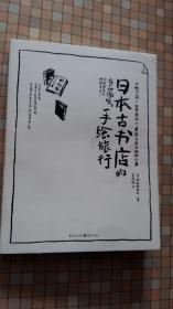 日本古书店的手绘旅行