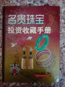 名贵珠宝投资收藏手册