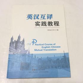 英汉互译实践教程