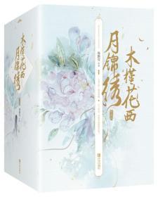 木槿花西月锦绣(典藏版)