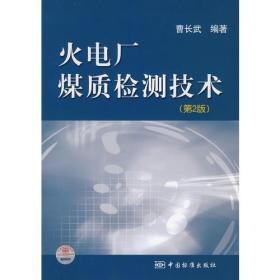 火电厂煤质检测技术(第2版)