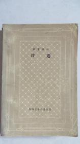 谢甫琴科诗选(网格版)