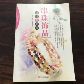串珠饰品设计与造型