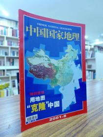 中国国家地理 杂志 2001年第8期