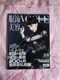 杨幂 Vogue封面