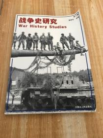 战争史研究第八集