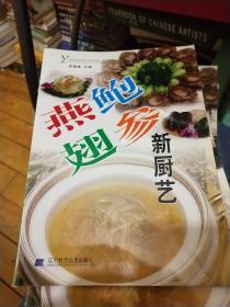 燕鲍翅参新厨艺