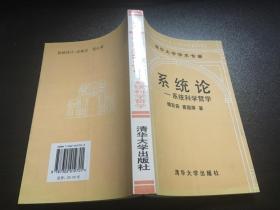 系统论:系统科学哲学(清华大学学术专著)95年1版99年3印6000册