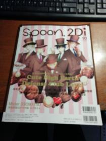 SPOON 2Di VOL.10 表纸卷头特集【日文】