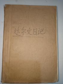 达尔文日记 上册【 馆藏缺前封面 内页完整 】