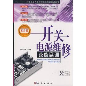 开关电源维修技能实训:芯片级