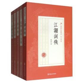 民国武侠小说典藏文库 陆士谔 中国文史出版社 9787503478505
