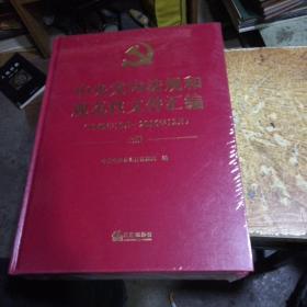 中央党内法规和规范性文件汇编(上、下册全)【未开封】