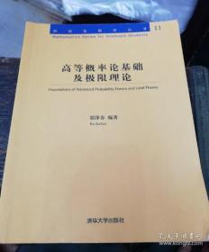 【正版】高等概率论基础及极限理论(研究生数学丛书)