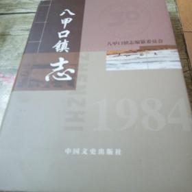 八甲口镇志(晋城市阳城)