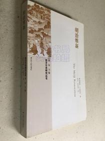 明治维新(西方日本研究丛书).