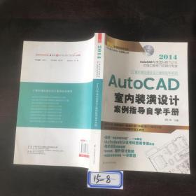 AutoCAD 室内装潢设计案例从入门到精通